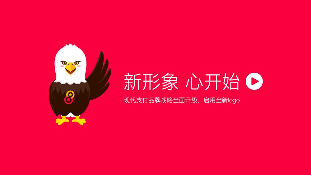 现代金融控股(成都)有限公司启用新logo